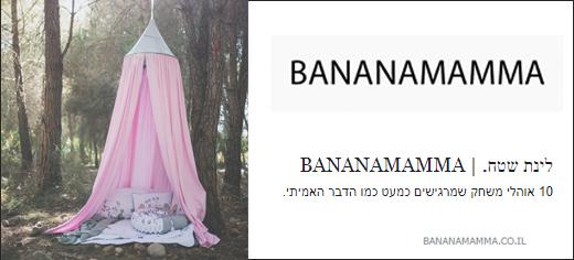 נוגילי בבננהמאמא 2017