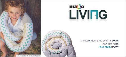 צרכנות- נוגילי במאקו LIVING