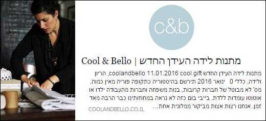 מתנות לידה העידן החדש - cool & bello