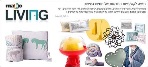 הצצה לקולקציות החדשות של חנויות העיצוב - mako weekend living